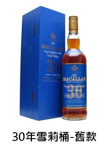 【威士忌】麥卡倫30年(藍木盒)收購價格