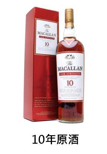 【威士忌】麥卡倫10年原酒收購價格