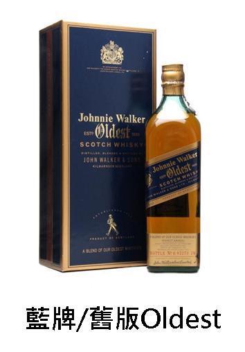 【威士忌】約翰走路 藍牌 oldest 收購價格